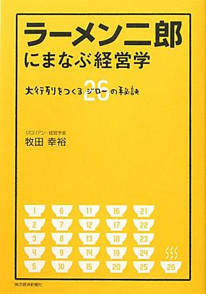 http://www.gogyofuku.co.jp/kan/entryimg/20101225ramen_jiro_ni_manabu.jpg