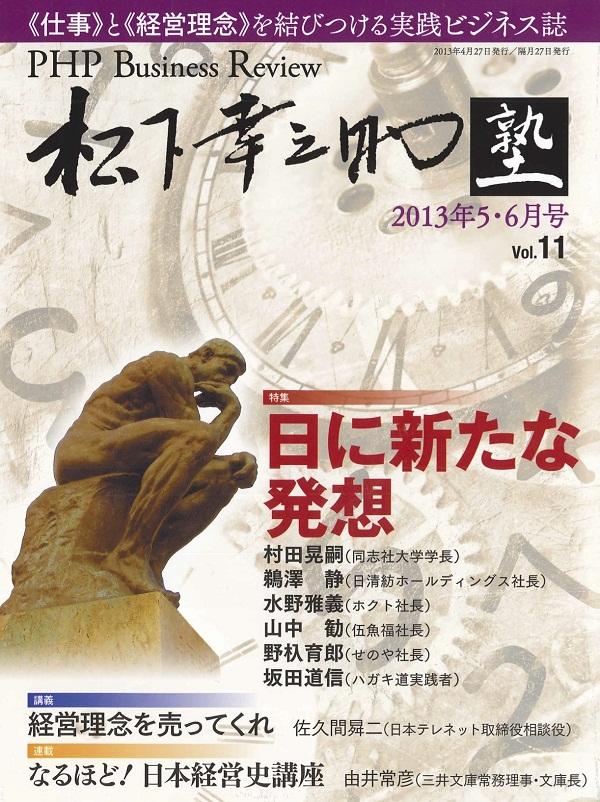 http://www.gogyofuku.co.jp/kan/entryimg/20130427matsushitakonosuke01.jpg
