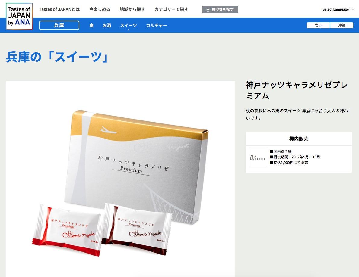http://www.gogyofuku.co.jp/kan/entryimg/20170830ana_hyogo00.jpg