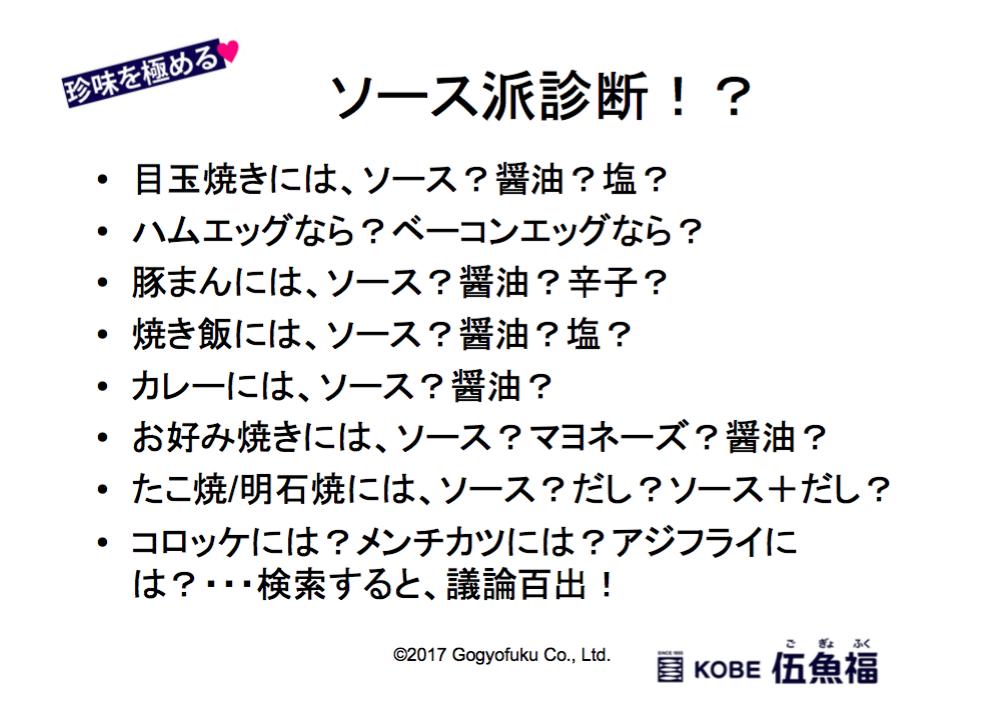 http://www.gogyofuku.co.jp/kan/entryimg/20170927meshitomo00.jpg