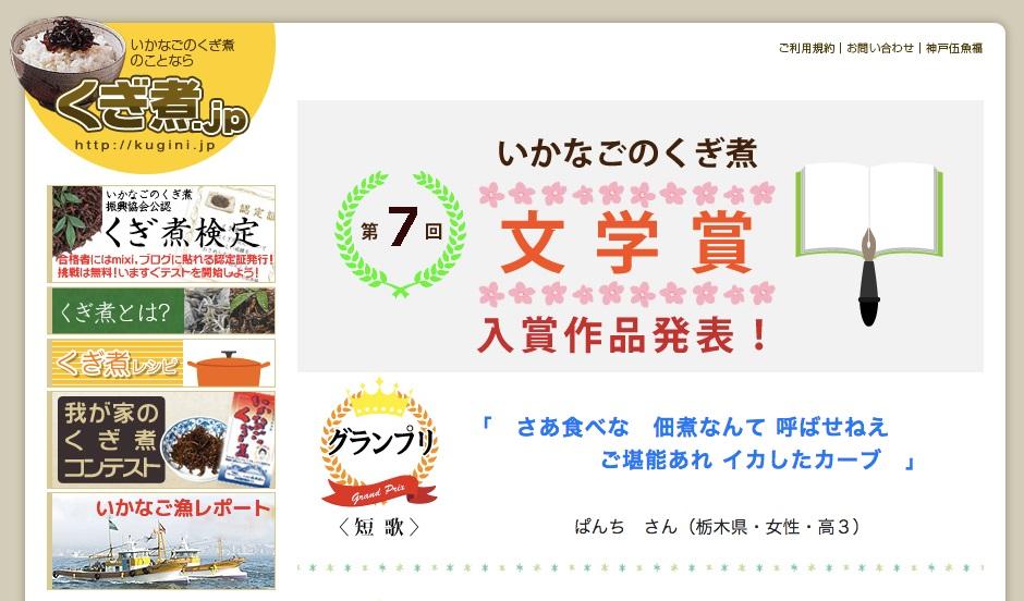 http://www.gogyofuku.co.jp/kan/entryimg/20180427kuginibungakusho.jpg