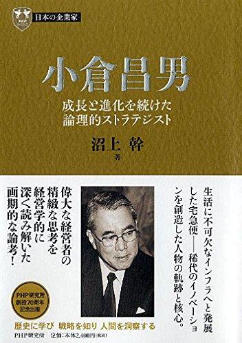http://www.gogyofuku.co.jp/kan/entryimg/20180428oguramasao.jpg