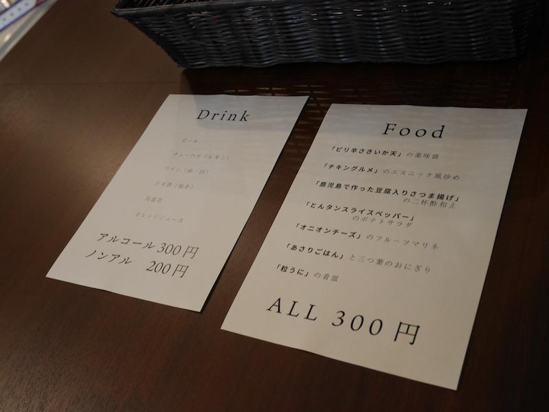 http://www.gogyofuku.co.jp/kan/entryimg/20180609bar_gogyofuku03.JPG