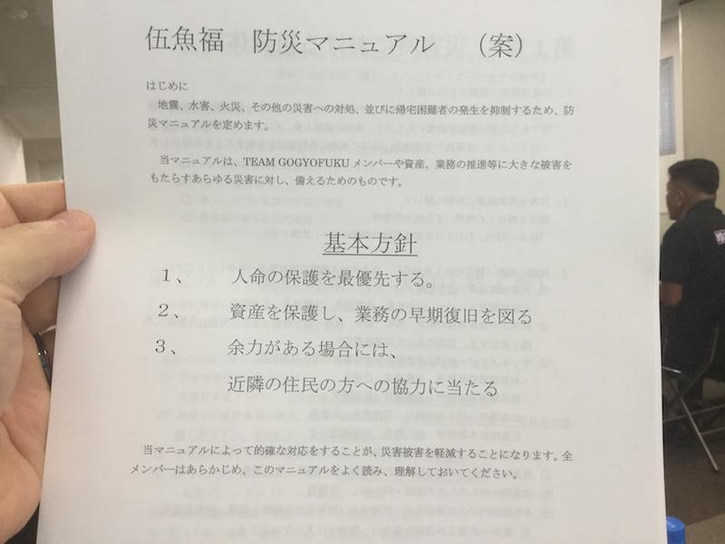http://www.gogyofuku.co.jp/kan/entryimg/20180907bousai_manual.JPG