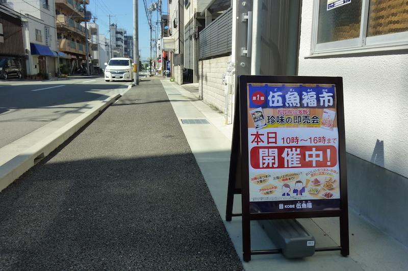 http://www.gogyofuku.co.jp/kan/entryimg/20190914gogyofukuichi01.JPG