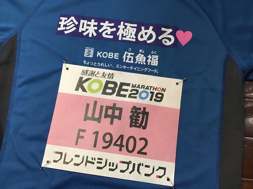 http://www.gogyofuku.co.jp/kan/entryimg/20191117kobe_marathon00.jpg