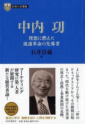 http://www.gogyofuku.co.jp/kan/entryimg/9784569834269.jpg