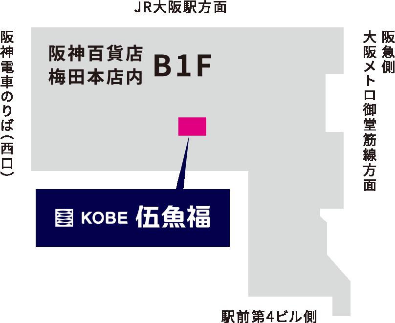 阪神百貨店梅田本店内B1F