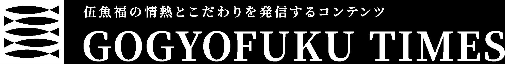 伍魚福の情熱とこだわりを発信するコンテンツ GOGYOFUKU TIMES